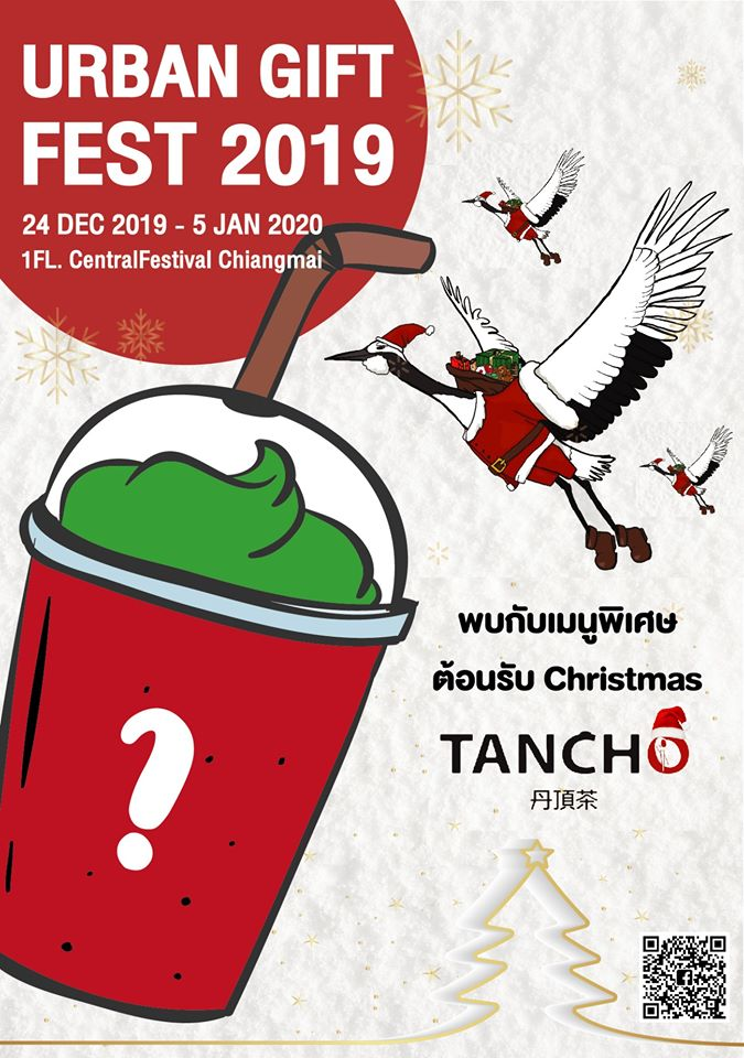 event tancho central festival news
