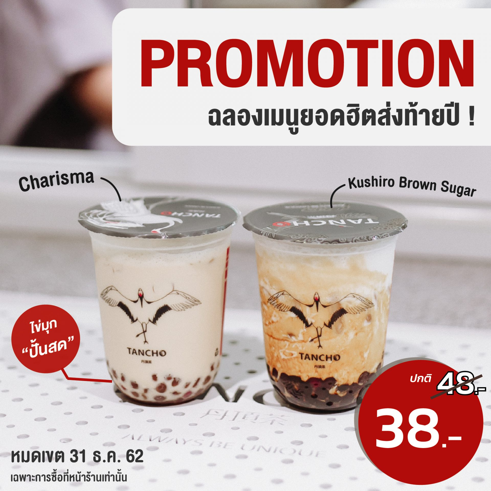 promotion best selling tanchocha product